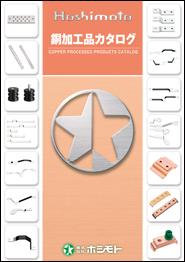 銅加工品カタログ